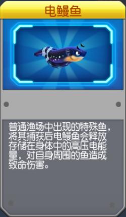 捕鱼王3电鳗鱼打法技巧攻略 电鳗鱼怎么抓