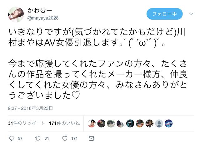【捕鱼王】悲报!川村まや引退!