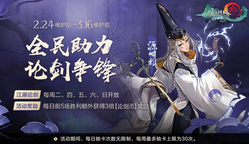 【捕鱼王】《剑网3:指尖江湖》女侠节福利开启 全新超武外观即将来袭!