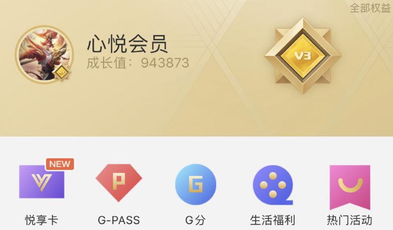 【捕鱼王】心悦俱乐部App发布新版本,打造腾讯游戏官方福利平台