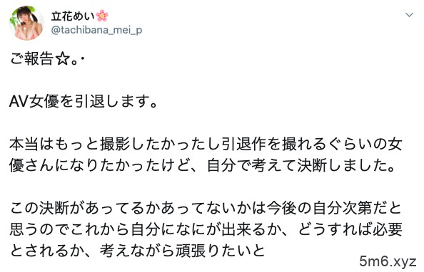 【捕鱼王】立花めい(立花芽衣)含泪引退,谢谢她近2年的付出!