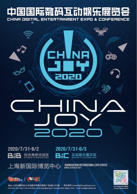 """【捕鱼王】数字娱乐破""""疫""""前行,2020 ChinaJoy与您相约盛夏"""
