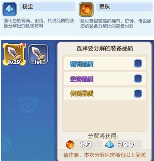 【捕鱼王】《梦塔防手游》新版本装备镶嵌宝石系统 这些你必须知道