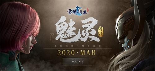 【捕鱼王】《雪鹰领主》手游第六职业即将上线?三月版本揭示前世篇章