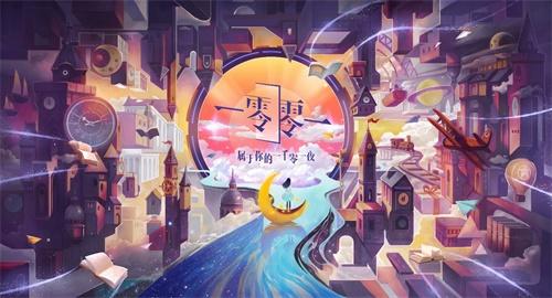 【捕鱼王】一零零一:冬季校园甜蜜升级,《零时差心动Ⅱ》今日正式上线!