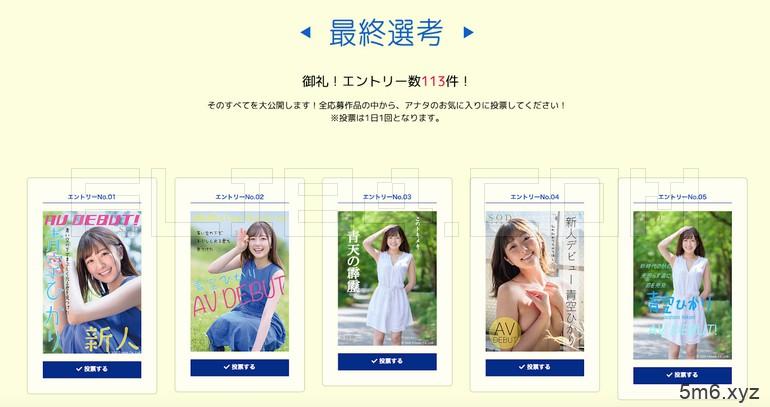 【捕鱼王】113张封面齐出!青空ひかる(青空光)预约10月最强新人!