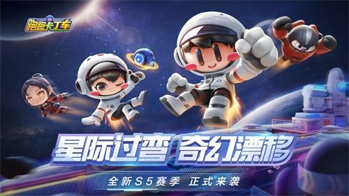 【捕鱼王】星际过弯奇幻漂移!跑跑手游太空主题版本、全新S5赛季来袭