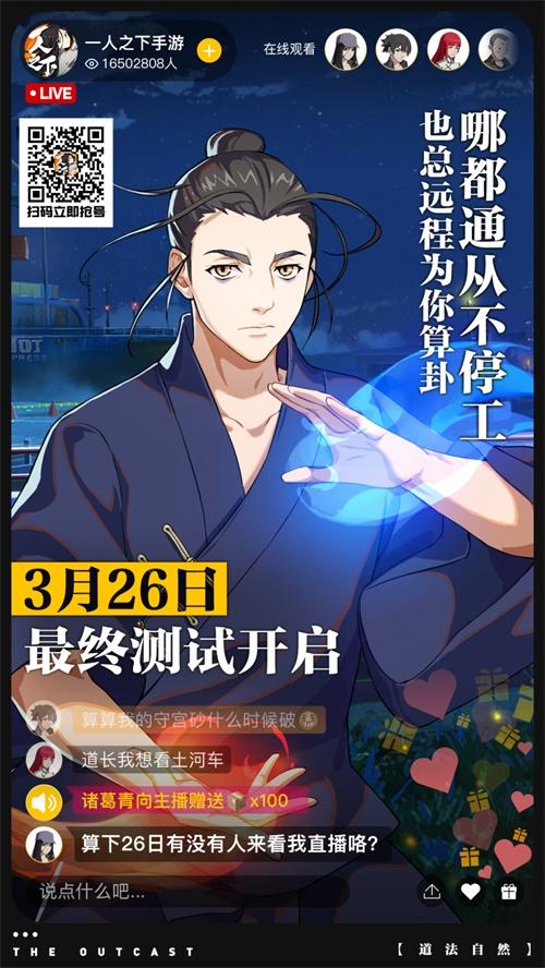 """【捕鱼王】最新玩法曝光!《一人之下》手游""""最终测试""""定档3.26"""
