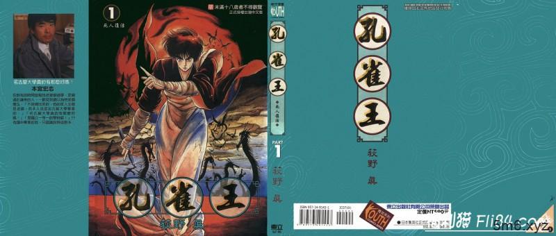 【捕鱼王】日本著名漫画家荻野真作品《孔雀王》绝版系列打包