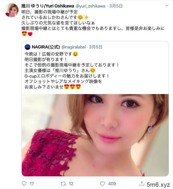 【捕鱼王】贺!推川ゆうり(推川悠里)重返片场!