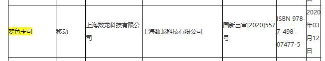 【捕鱼王】SEGA偶像音乐恋爱手游《梦色卡司》简体中文版拿到版号
