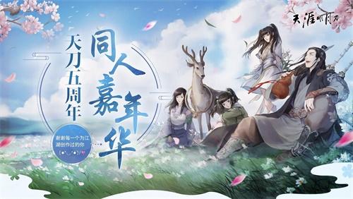【捕鱼王】《天涯明月刀》五周年月宴湘西,八荒少侠一起云庆生!