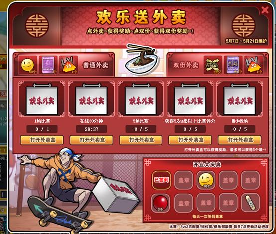 【捕鱼王】欢乐送外卖 《街头篮球》能力加强胶囊来袭