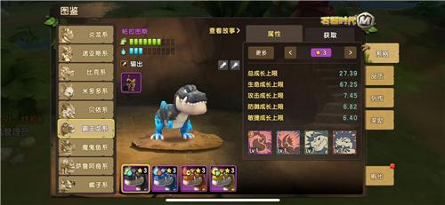 【捕鱼王】《石器时代M》霸王龙系:以战养战!伊甸园霸主强势登场!