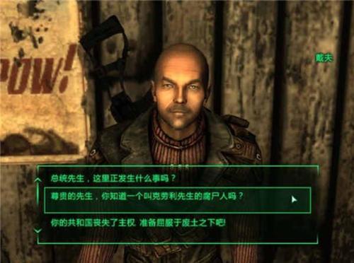 """【捕鱼王】国王降临!《辐射:避难所Online》新英雄""""戴夫""""登场!"""