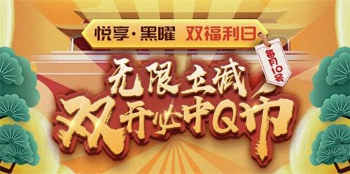 【捕鱼王】心悦俱乐部-福利日,必中Q币大法,了解一下?