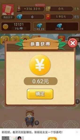 【捕鱼王】可以赚钱提现的游戏推荐