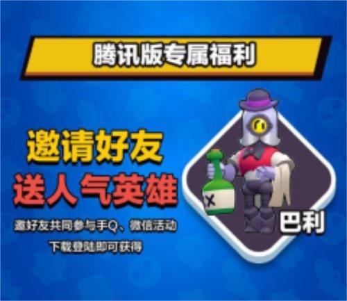 【捕鱼王】一键开黑超方便的《荒野乱斗》腾讯版今日正式上线!还有百万福利等着你!