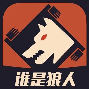 【捕鱼王】谁是狼人警惕赌博隐患,还原网络洁净