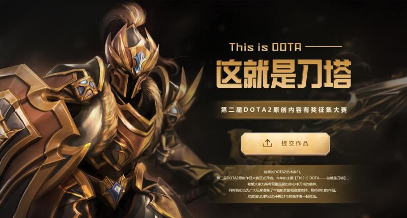 【捕鱼王】DOTA2原创内容大赛作品第一弹:我怀念的