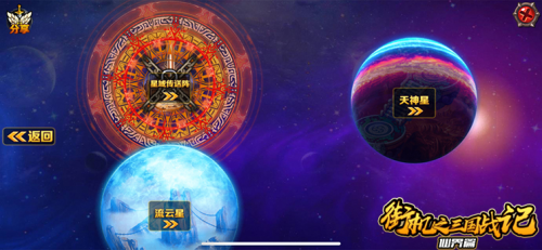 【捕鱼王】《街机之三国战记:仙界篇》已上线!大乘期赵云能上天