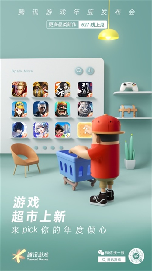 【捕鱼王】腾讯游戏年度发布会预约开启!重磅看点幸运鹅福利首度曝光!