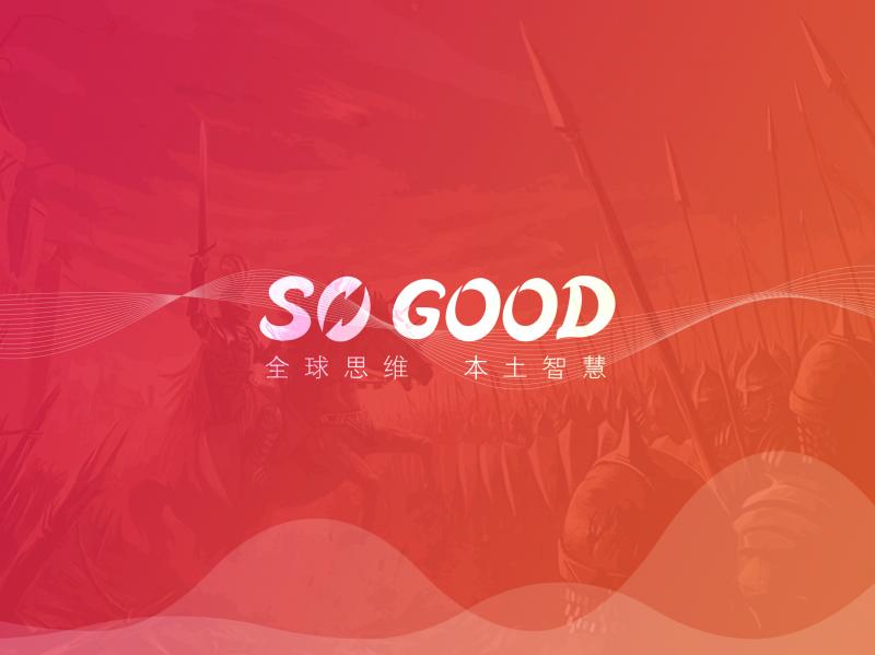 【捕鱼王】SoGood将在2020ChinaJoyBTOB展区再次与您会面