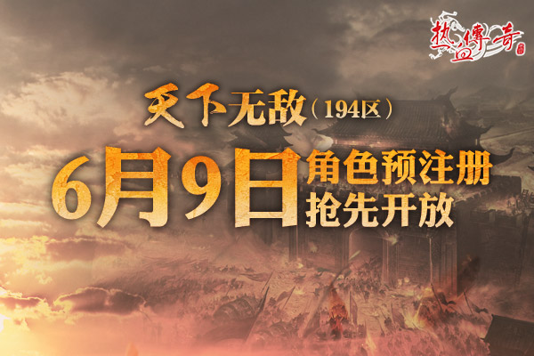 【捕鱼王】四职业热战玛法 《热血传奇》194新区预注册开启