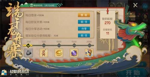 【捕鱼王】战歌竞技场6月11日全平台公测开启-自走棋2.0等你体验!