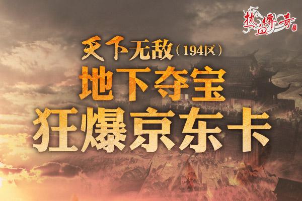 【捕鱼王】地下夺宝狂爆京东卡《热血传奇》194新区火爆开服