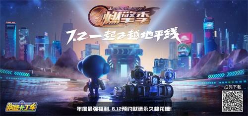"""【捕鱼王】一起飞越地平线!""""燃擎季""""庆典隆重开启"""