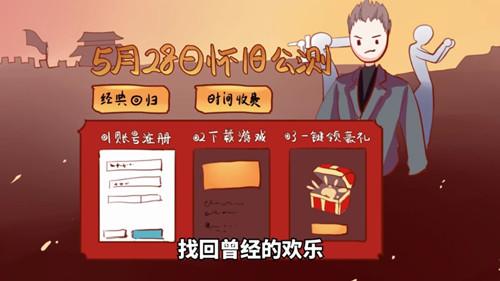 【捕鱼王】热血传奇怀旧版再开新服 大神创作传奇Disco萌系MV