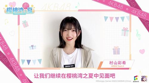 【捕鱼王】《樱桃湾之夏》经纪人为村山彩希庆生 偶像亲录短片感谢