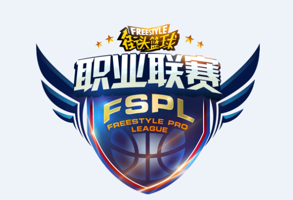 【捕鱼王】《街头篮球》FSPL惊现死亡之组  谁才是最强新秀