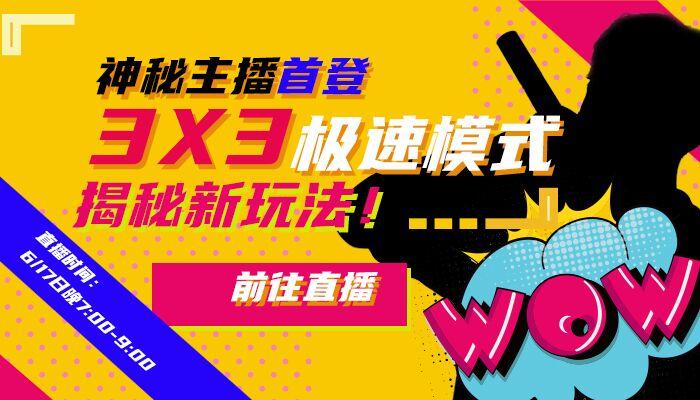 【捕鱼王】3X3模式抢先体验《街头篮球》主播揭秘你不知道的新玩法