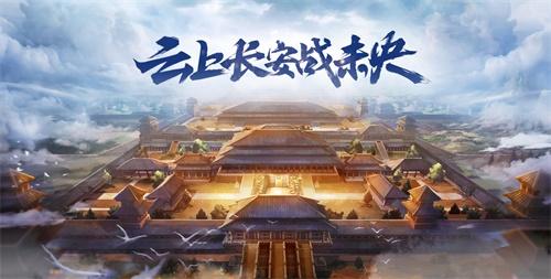 """【捕鱼王】DNF周年庆版本""""云上长安战未央""""上线"""