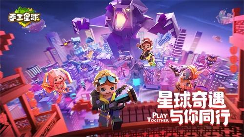 【捕鱼王】腾讯游戏年度发布会,《手工星球》精彩抢先看