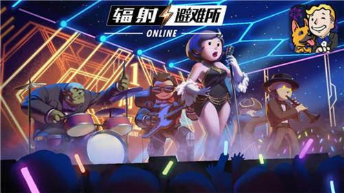 【捕鱼王】《辐射:避难所Online》一周年狂欢派对今日开启!