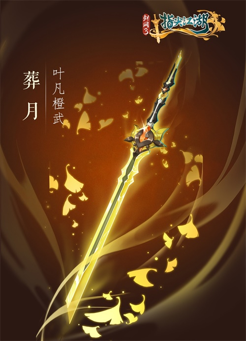 【捕鱼王】《剑网3:指尖江湖》大唐群侠志·谢云流传全网震撼上映