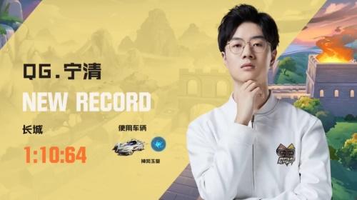 【捕鱼王】QQ飞车手游S联赛QG豪夺第三冠,再次缔造传奇!