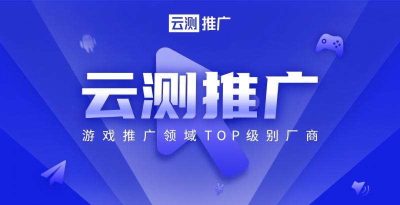 【捕鱼王】游戏运营推广Top级服务商「云测推广」参展2020ChinaJoyBTOB展区
