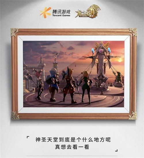 """【捕鱼王】《龙之谷2》首届""""手绘大赛""""火热进行中 6.27游戏发布会将启"""