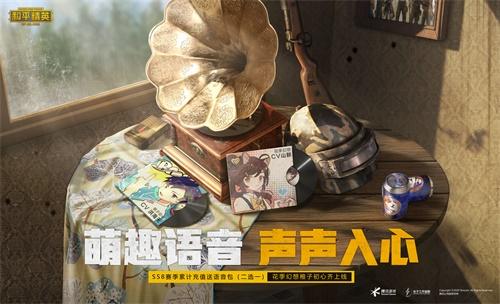 【捕鱼王】SS8赛季首充送语音包,花季幻想稚子初心齐上线