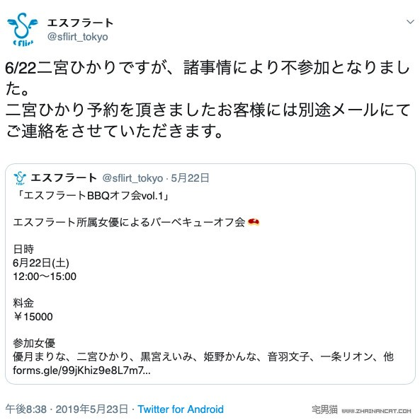 【捕鱼王】活动全部取消…二宫ひかり(二宫光)近况Update!