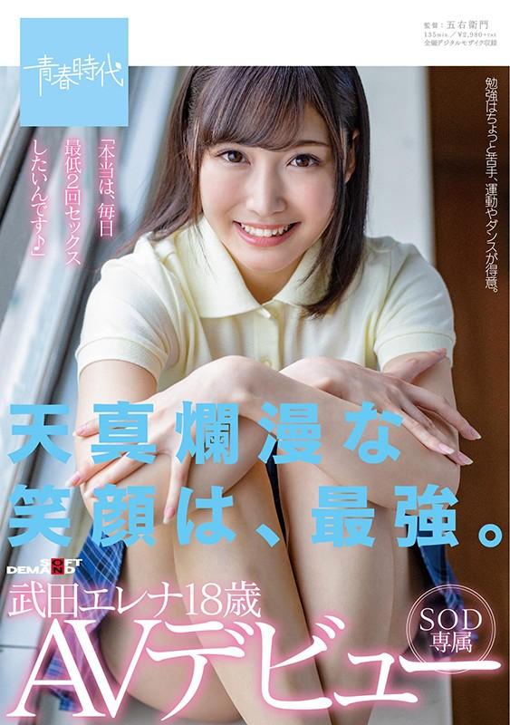 【捕鱼王】SDAB-135 :喜欢做爱的女孩武田绘玲奈每天都能做两次!