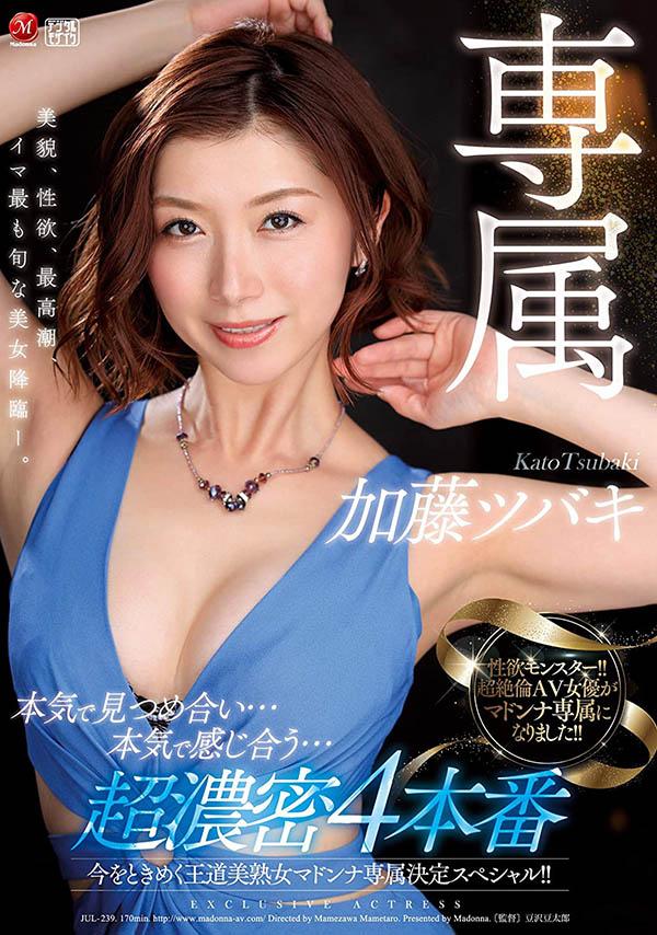 【捕鱼王】JUL-239:熟女加藤椿变淫荡小母狗躺平任你玩弄⋯