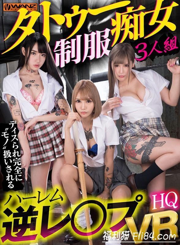 【捕鱼王】WAVR-007:另类梦之共演!三大刺青女齐聚榨汁!