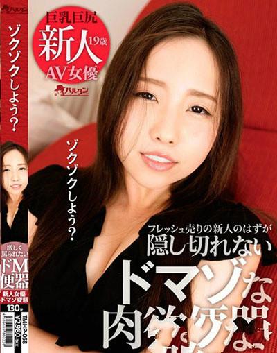 【捕鱼王】棉花糖巨乳TPPN-126 : AV最嫩巨乳之称的玉木久留美系情欲痴女被欲望折磨!