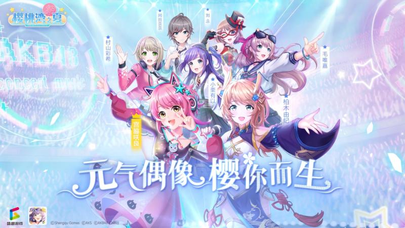 【捕鱼王】AKB48樱桃湾之夏 矢吹奈子今日正式入驻