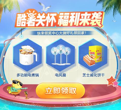 【捕鱼王】QQ游戏欢乐斗地z豪送酷暑福利 千元黄金豪礼等你来赢